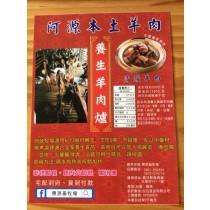 阿源本土羊肉    養生羊肉爐 4包免運