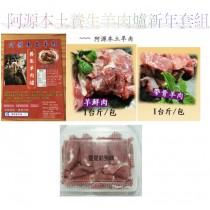 阿源本土養生羊肉爐新年套組免運