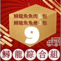 鱘龍綜合組 (9包)