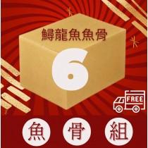 鱘龍魚骨組 (6包)