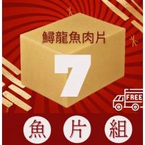 鱘龍魚片組 (7包)